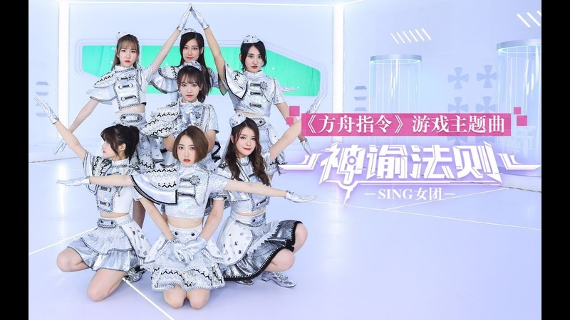 【HD】SING女團-神諭法則 [Official Music Video]官方完整版MV