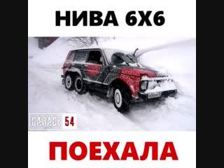 Нива 6х6