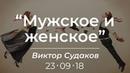 Виктор Судаков Мужское и женское