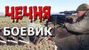 ПРЕМЬЕРА **ЧЕЧНЯ** Русский боевик 2018 новинка HD