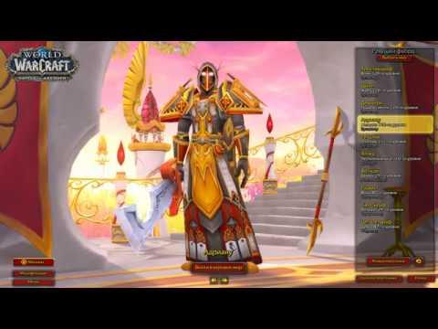World Of Warcraft BFA Недельные сундуки