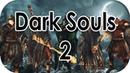 Dark Souls 2 Без интерфейса. Клип 4