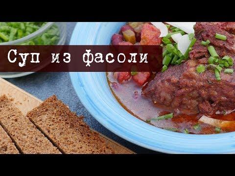 Рецепт: Ароматный Суп из фасоли