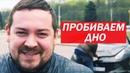 ДАВИДЫЧ ПРОБИВАЕТ ДНО ЭРИК ДАВИДЫЧ ДИМА ГОРДЕЙ SmotraTV