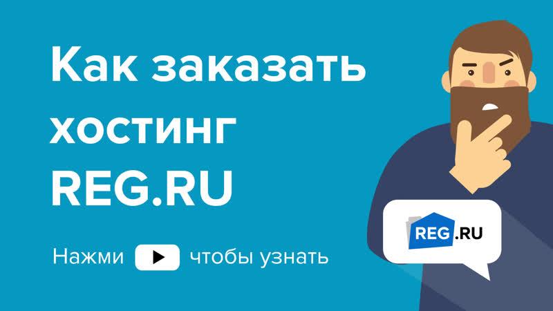 Как заказать хостинг REG.RU