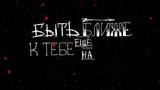 Быть ближе к Тебе - Imprintband (instrumental)