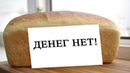 Нет зарплаты - нет хлеба...