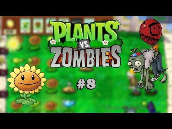Plants vs Zombies Напряженные уровни у бассейна 8