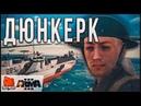 Эвакуация Дюнкерк 🔴 Red Bear Iron Front Arma 3