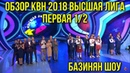Обзор 1/2 КВН 2018 - Базинян ШОУ