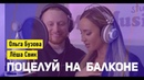 Ольга Бузова Леша Свик Поцелуй на балконе Премьера песни 2019