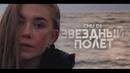 Chudi - Звездный полет [Prod. BB, MaximBlitsin] (ПРЕМЬЕРА)
