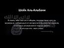 Шейх Аль-Альбани: Все хадисы о черных флагах - недостоверные
