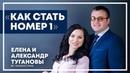 История успеха Елена Туганова Как стать номер 1