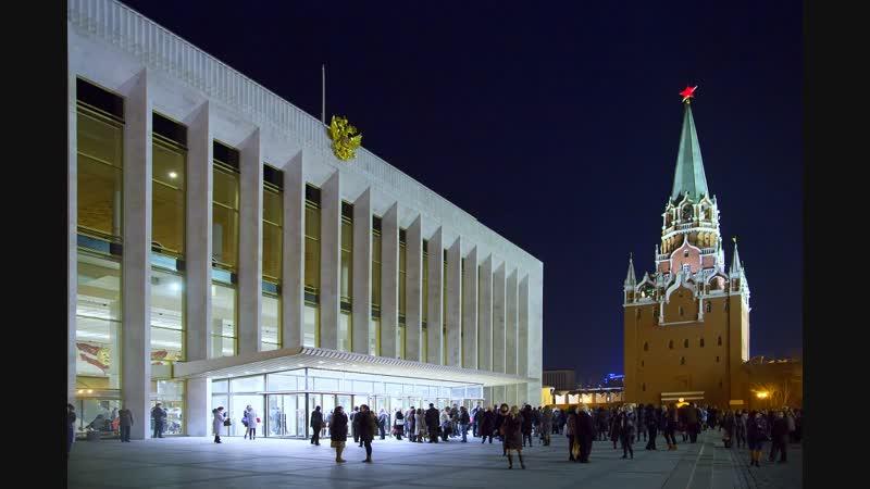 Кремлевский концертный дворец