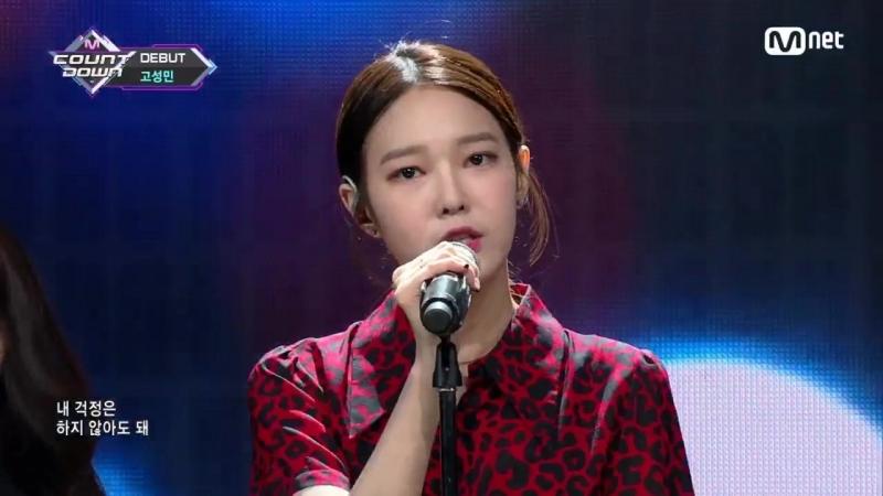 내가 모르게 (Don't Let Me Know) at Mnet M!Countdown (180830)