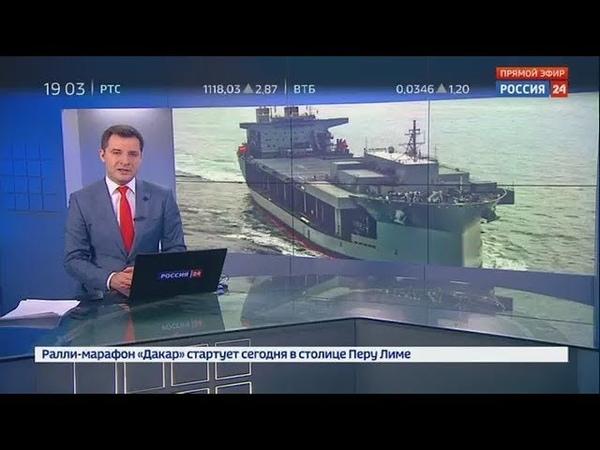 Военный корабль США идет в Черное море! Последние новости дня