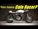 Что такое Cafe Racer ?