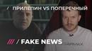 Захар Прилепин на НТВ врет о туре Поперечного и учит блогеров шутить