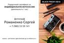 Сергей Романенко фото #18