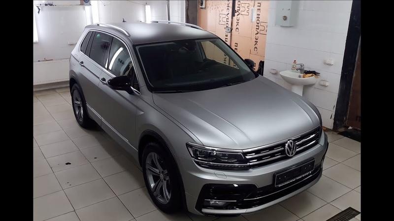 Оклейка нового Volkswagen TIGUAN в матовый сатин