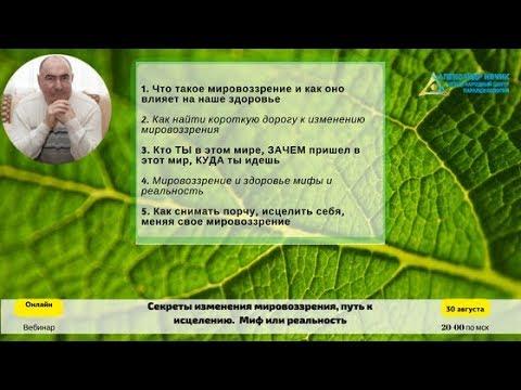 Александр Ивчик_Как снимать порчу, исцелить себя, меняя своё мировозрение