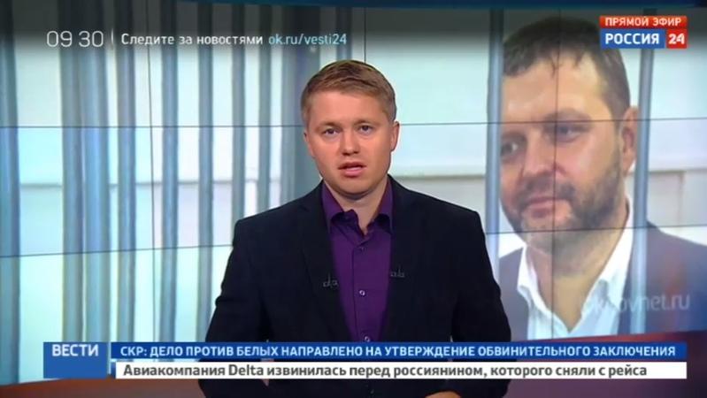 Новости на Россия 24 • Завершено расследование уголовного дела о взятке бывшего кировского губернатора