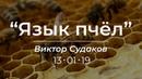 Виктор Судаков Язык пчёл