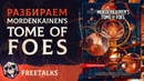 Разбираем - Mordenkainen's Tome of Foes | Freetalks