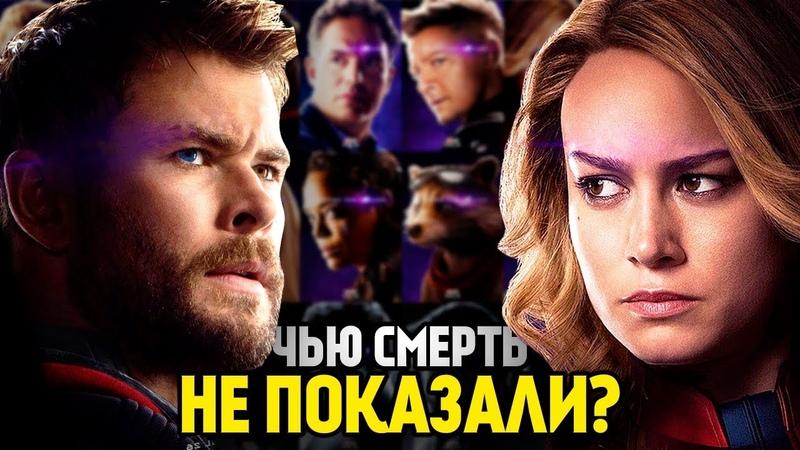 Постеры к Мстителям 4: Финал раскрыли, кто действительно УМЕР, а кто ВЫЖИЛ после Щелчка Таноса!