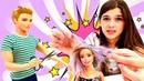 Играем в куклы - Кен подстриг Барби! Наращиваем волосы - Видео для девочек. Ох уж эти куклы!