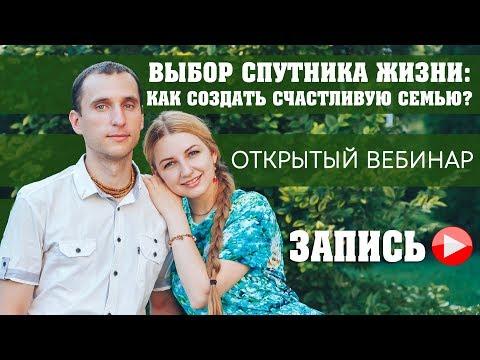 Выбор спутника жизни: Как создать счастливую семью - Константин Мишарин (Вебинар, 12.08.18)