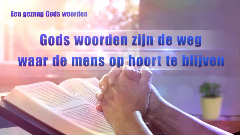 Gezang Gods woorden 'Gods woorden zijn de weg waar de mens op hoort te blijven