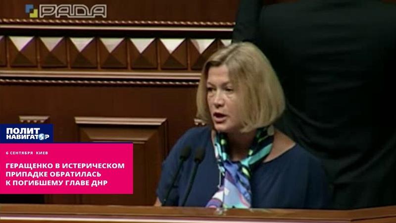 Геращенко в истерическом припадке обратилась к погибшему главе ДНР