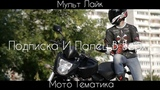 Рэп- мото- клип, песня про любовь байкеров