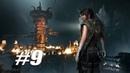 СЛОЖНЫЙ ХРАМ С МУТАНТАМИ И СЕРЕБРЯНЫМ ЛАРЦОМ (НЕТ) ► Shadow of the Tomb Raider ► 9