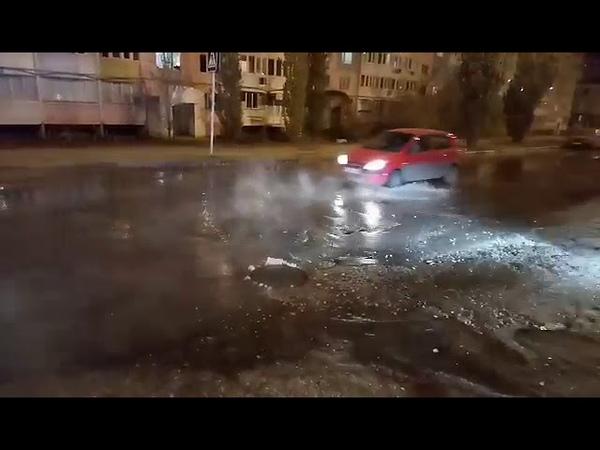 Прорыв на Блинова. Дорогу заливает водой