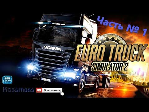 Euro Truck Simulator 2 (ETS2) По просторам России
