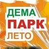 """МУП Парк Культуры и Отдыха """"Демский"""""""