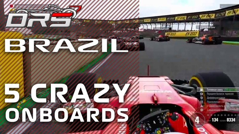 5 Crazy Onboards Brazilian GP | DRS F1 Championship