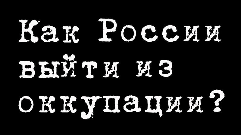 Как России выйти из оккупации? ВладимирФилин АлександрМамошин ЛеонидИвашов