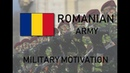 ROMANIAN ARMY | Military Motivation