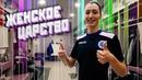 Женская раздевалка! Экскурсия с Евгенией Старцевой! | Locker room of Dinamo-Kazan