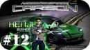 🔥Need for Speed: Carbon 12| Отжал мазду RX7, гонка с боссом! Kenji