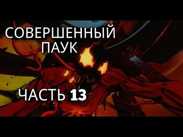 СОВЕРШЕННЫЙ ПАУК VS КАРНЕДЖ - Spider Man: Shattered Dimensions Часть - 13