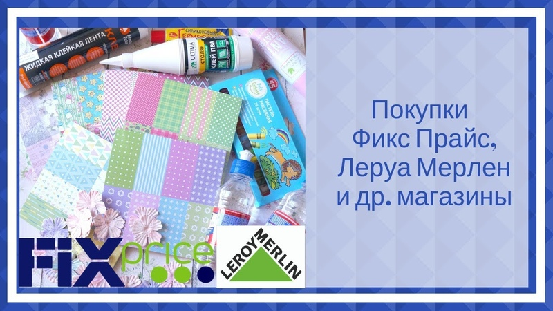 Скрапбукинг. Покупки. Фикс прайс- новые наборы бумаги. Леруа Мерлен- аналог клея для плоттера.