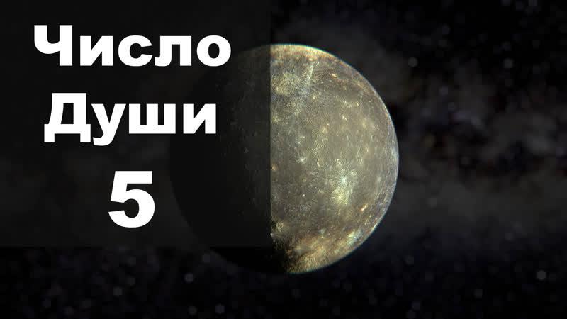 Число Души 5 - Влияние Меркурия (для родившихся 5, 14, 23 числа) - Число характера 5