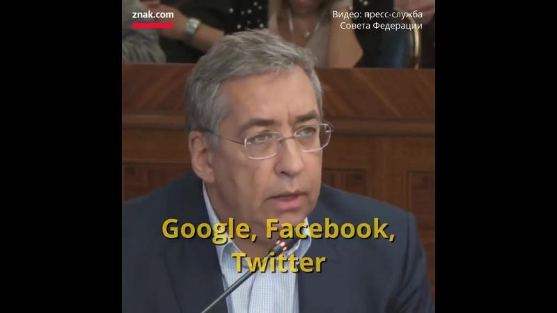 «Соцсети воюют против России»