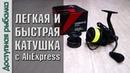 ЛЕГКАЯ И БЫСТРАЯ КАТУШКА для спиннинга с АлиЭкспресс   PISCIFUN CARBON X   Обзор, разборка