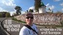 10000 подписчиков как я создал Ютуб канал история Ипатьевский монастырь в Костроме и река Кострома